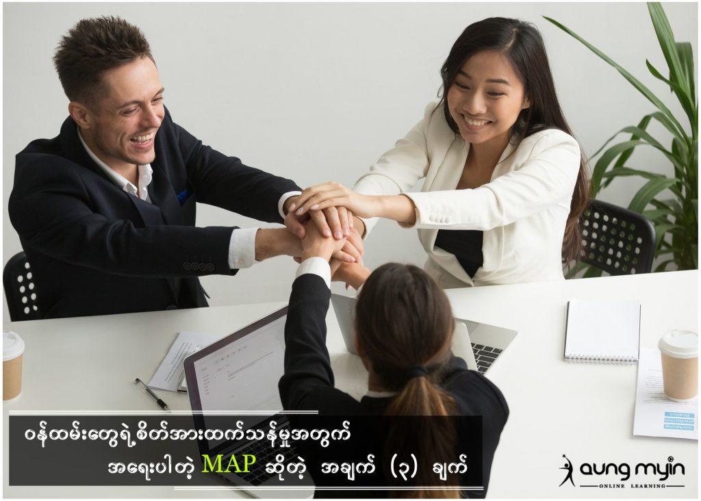"""ဝန်ထမ်းတွေရဲ့စိတ်အားထက်သန်မှုအတွက် အရေးပါတဲ့ """"MAP"""" ဆိုတဲ့ အချက် (၃) ချက်"""