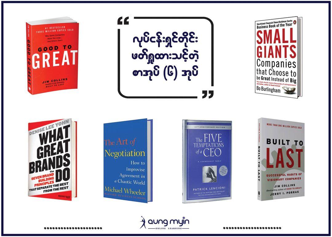 လုပ်ငန်းရှင်တိုင်း ဖတ်ရှုထားသင့်တဲ့စာအုပ် (၆) အုပ်