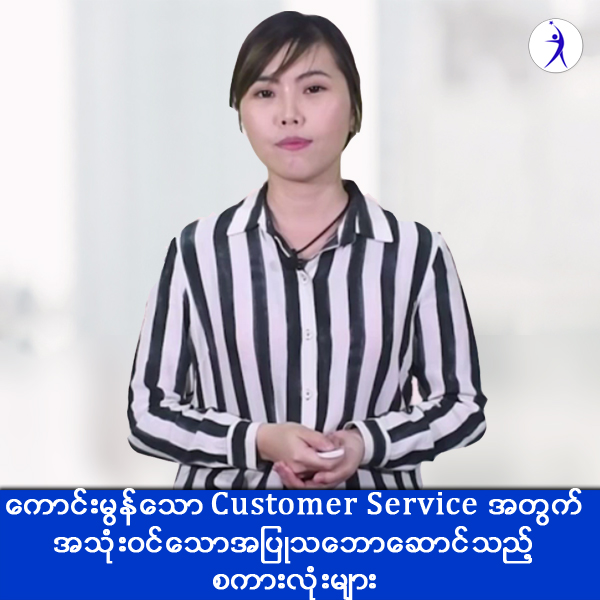 Positive customer service language for positive conservations