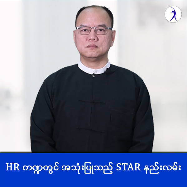 STAR method for HR