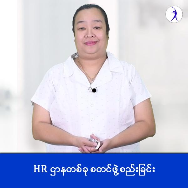 Starting an HR Department